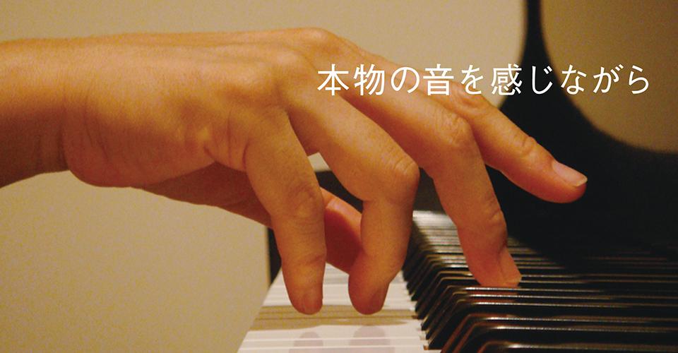 サロン・ド・アコール ピアノ教室〈岡山市中区〉