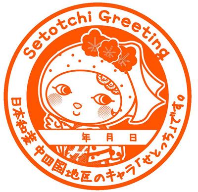 setotchi02